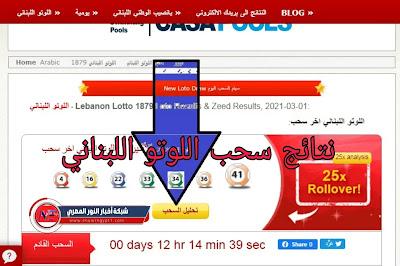 Lotto Lebanon .. صدرت الان نتائج سحب اللوتو اللبناني رقم 1923 بتاريخ اليوم الإثنين 02-08-2021 مع الاعلامي زيد