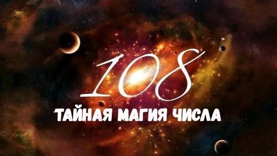 Тайная магия числа 108