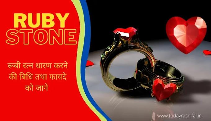 Ruby stone in hindi माणिक रत्न धारण करने की विधि तथा पहचान कैसे करे