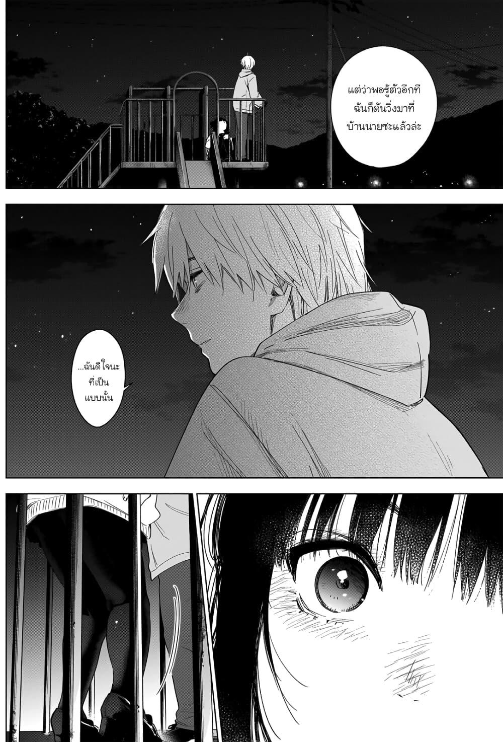 อ่านการ์ตูน Shounen no Abyss ตอนที่ 22 หน้าที่ 11