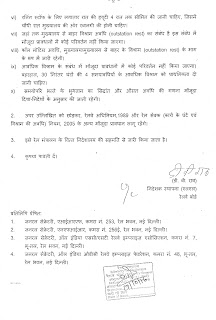 duty-hours-running-staff-hindi-page2