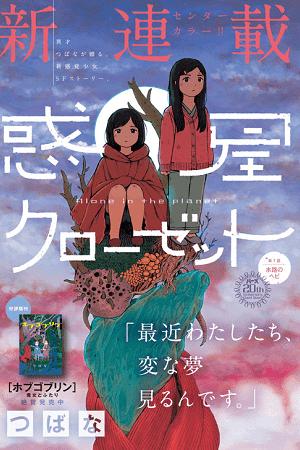 Wakusei Closet Manga