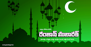 RAMADAN MUBARAK Images IN TELUGU Language moon  mosque ramadan lanterns