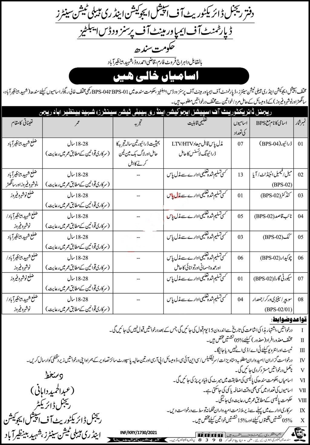 Department of Empowerment of Persons with Disabilities Jobs 2021 for Driver, LTV Driver, HTV Driver, Dispatch Rider, Female Attendant, Conductor, Conductor Female, Naib Qasid, Cook, Chowkidar, Sanitary Worker