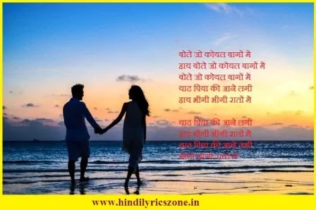 Chudi Jo khanki Hathon Mein Lyrics In Hindi।Falguni Pathak।Hindilyricszone.in