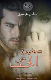 رواية صغيره علي الحب كامله pdf