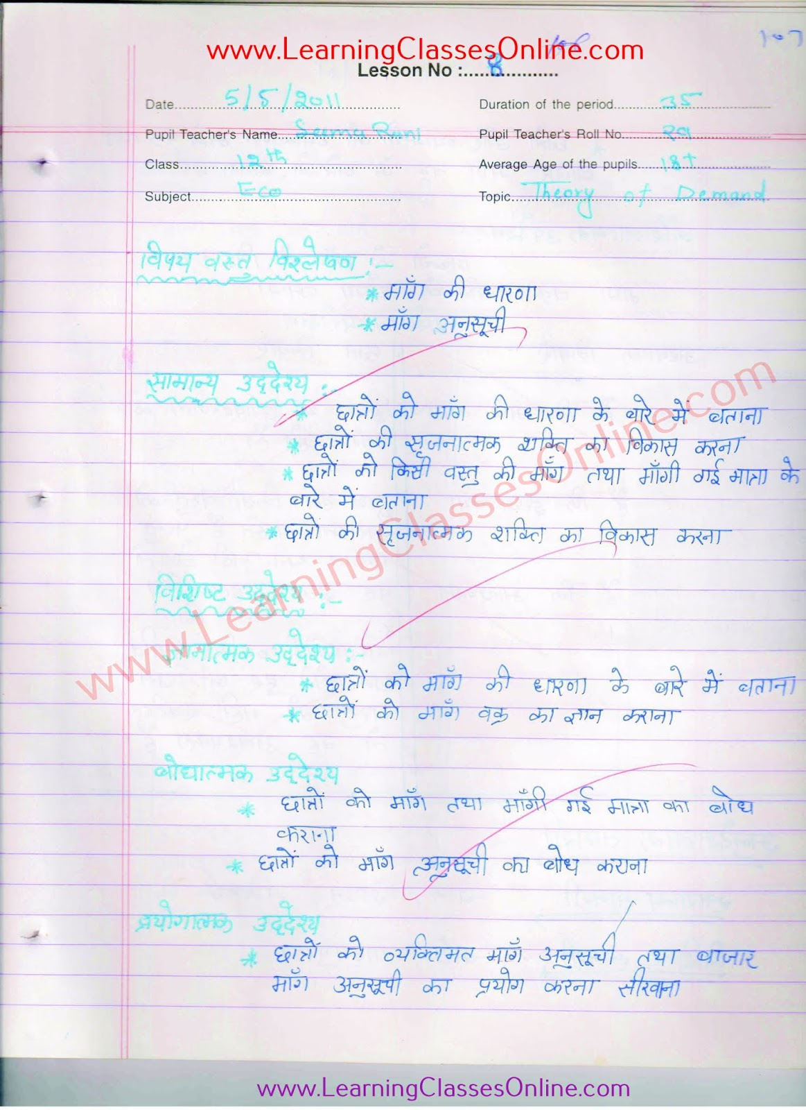 Theory of Demand Economics Lesson Plan in Hindi for Class 12 (  मांग के धारणा पाठ योजना )  free download pdf
