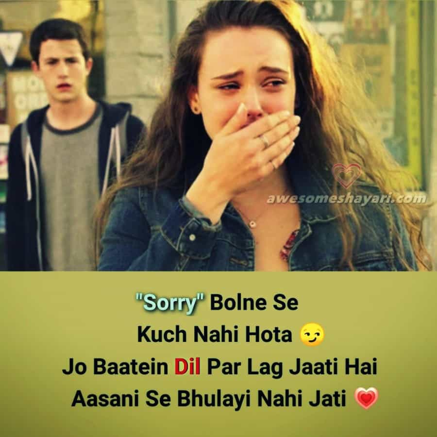 sad crying shayar for girls