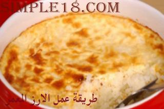 طريقه عمل الارز المعمر فاطمة ابو حاتي