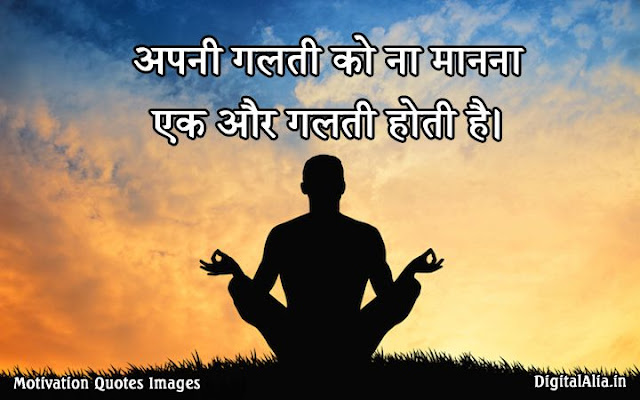 great thoughts on life in hindi