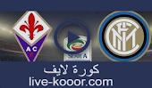 نتيجة مباراة انتر ميلان وفيورنتينا بث مباشر لايف 26-09-2020 في الدوري الايطالي
