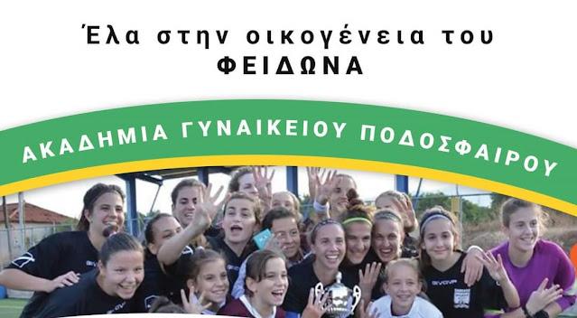 """Ξεκινούν οι προπονήσεις στην Ακαδημία Γυναικείου Ποδοσφαίρου του """"Φείδωνα"""" Άργους"""