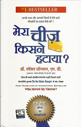 मेरा चीज़ किसने हटाया| Mera Cheese Kisne Hataya | Who Moved My Cheese