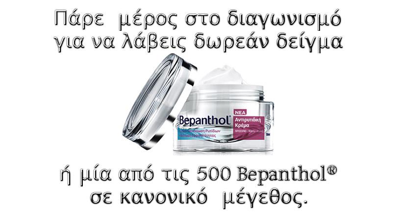 διαγωνισμος-bepanthol