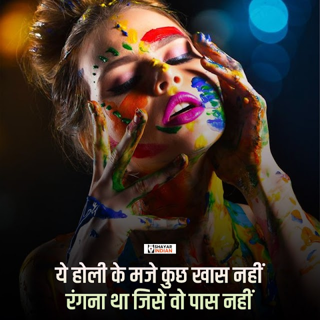 ये होली के मजे - Holi Sad Shayari in Hindi for Girlfriend/Boyfriend