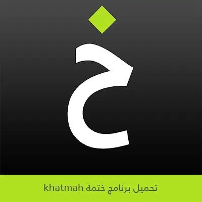 تحميل برنامج ختمة khatmah