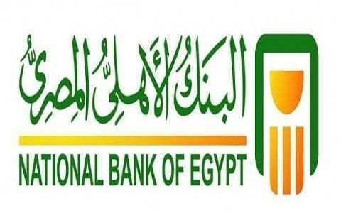 شهادات استثمار البنك الأهلي بعائد 5000 جنيه شهريا