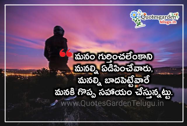 best inspirational quotes in telugu images free download whatsapp status quotesgardentelugu.in