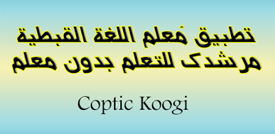 Coptic application