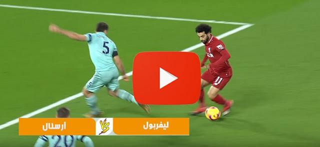 بث مباشر : مشاهدة مباراة ليفربول وأرسنال  في الدوري الإنجليزي liverpool vs arsenal