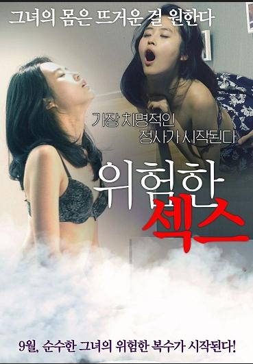 Dangerous Sex Full Korea Adult 18+ Movie Online