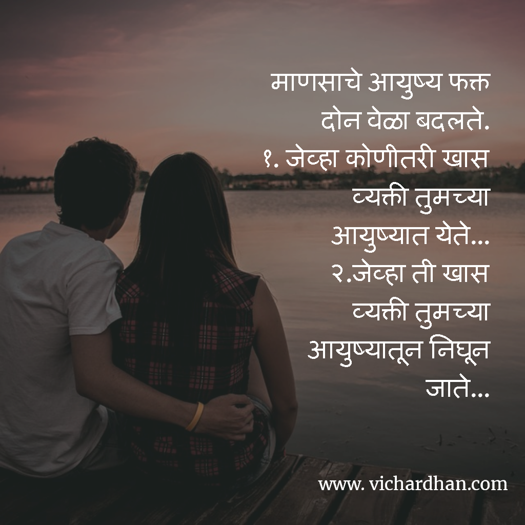 Life Status In Marathi Best Status Images For Life In Marathi For