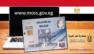 كيفية إستخراج بطاقة الخدمات المتكاملة لذوى الإعاقة خطوة بخطوة