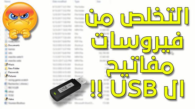 طريقة إزالة جميع فيروسات مفاتيح ال USB نهائيها منها ومن الحاسوب كفيروس الاختصارات مثلا !!