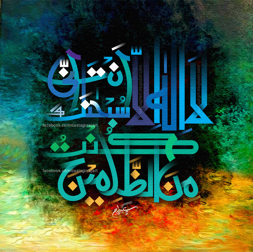 Islamic Painting Calligraphy Art Oil Paintings January 2017