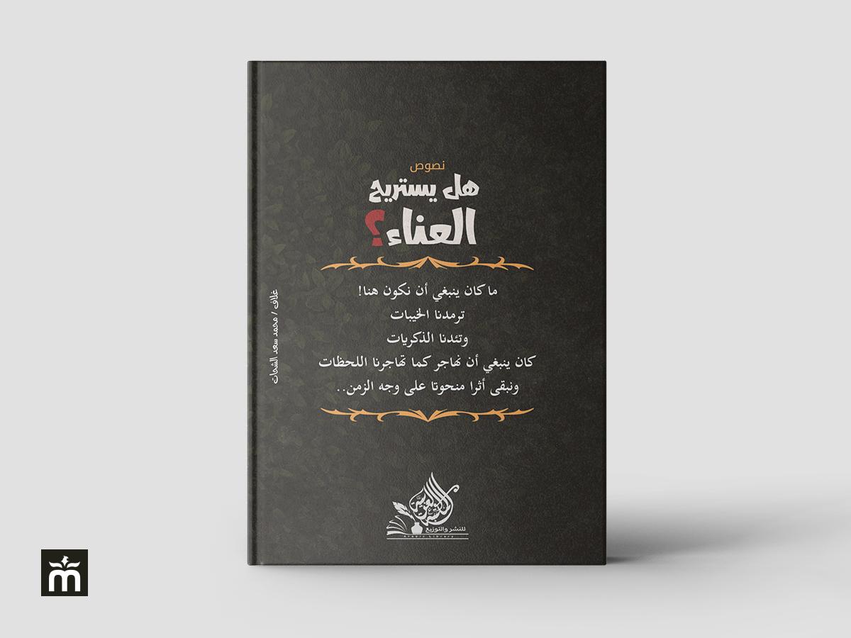 غلاف كتاب هل يستريح العناء؟ | Is fatigue rest ? Book Cover