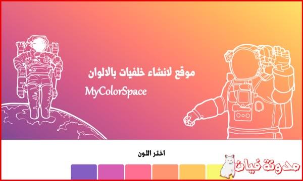 موقع MyColorSpace لانشاء خلفيات بالالوان مجانا