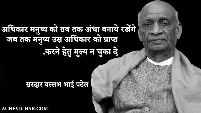 sardar patel quotes in hindi image