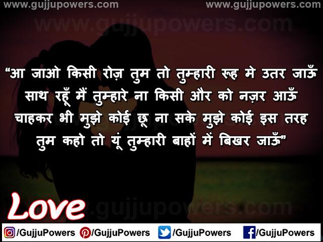 love shayari image bf gf