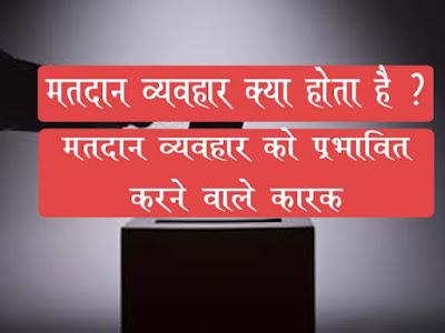 भारत की राजनीति में मतदान व्यवहार को प्रभावित करने कारक |मतदान व्यवहार क्या है ?| Matdaan Vayahar Kya Hai