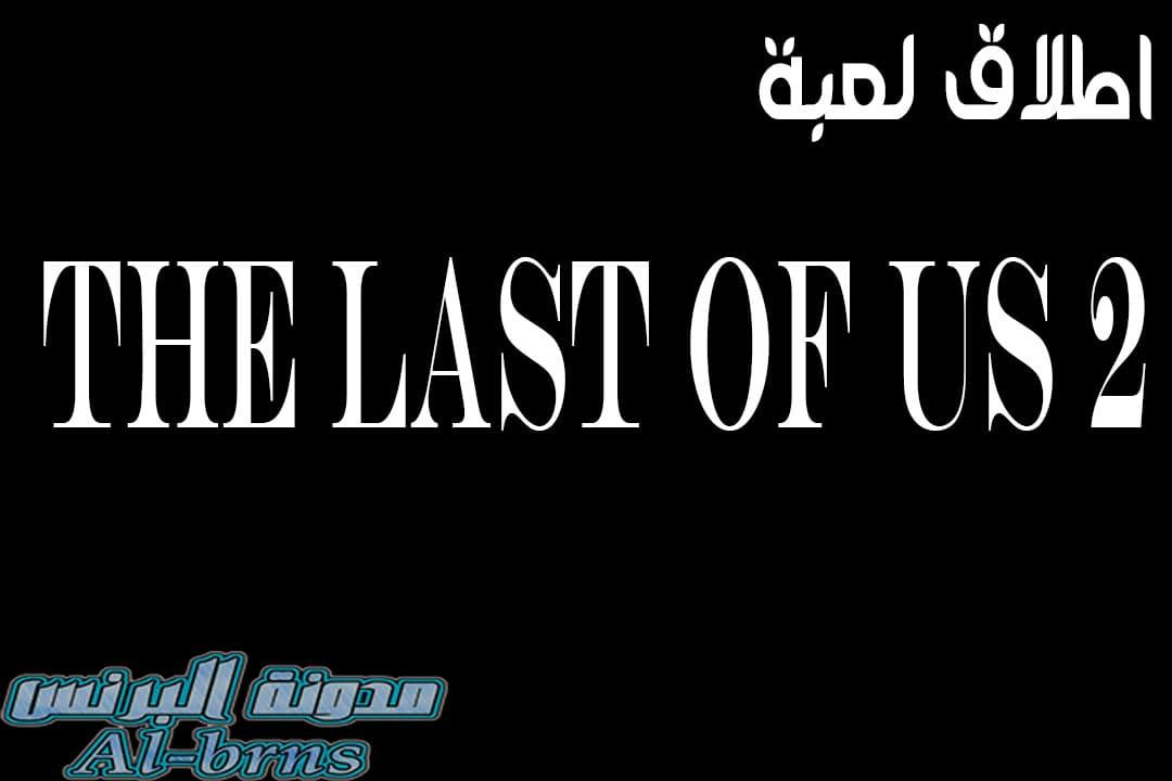الان اطلاق لعبة The Last of Us 2