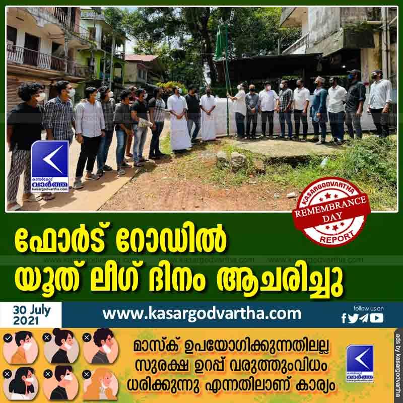 Kerala, News, Kasaragod, Muslim Youth League, Bhasha Samaram, Youth League Day observed.