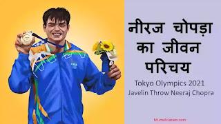 नीरज चोपड़ा का जीवन परिचय-Biography of Neeraj Chopra-Tokyo Olympics 2021-Javelin Throw Neeraj Chopra