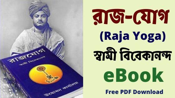 র জ য গ Raja Yoga Ebook Free Pdf Download By Swami Vivekananda Thakur Maa Swamiji