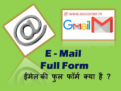 E-Mail Full Form in Hindi