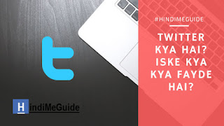 Twitter क्या है?