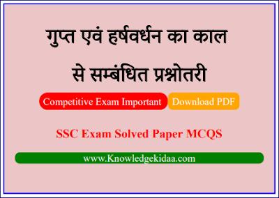 गुप्त एवं हर्षवर्धन का काल से सम्बंधित प्रश्नोतरी | SSC Exam Important (Gupt evm Harshvardhan ka kaal) Objective Questions and Answer | PDF Download |