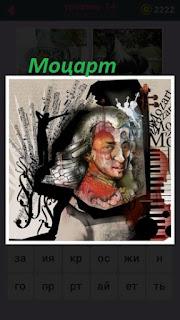 на стене нарисован под увеличительным стеклом Моцарт