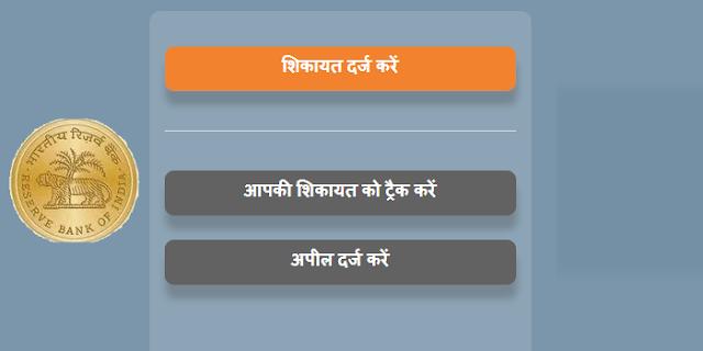 RBI: ONLINE COMPLAINT LINK AND APP | भारतीय रिजर्व बैंक: ऑनलाइन शिकायत करें