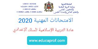 الامتحان المهني ديداكتيك التربية الإسلامية اعدادي 2020