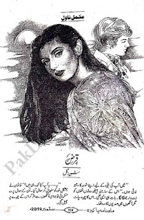 Qarz (Novel Complete) By Shabina Gull Pdf Free Download