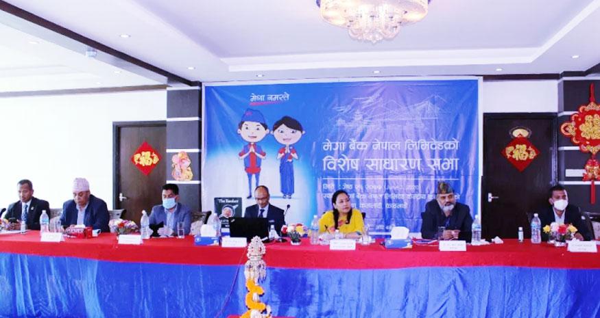 mega bank nepal