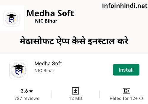 Medhasoft app kaise install kare