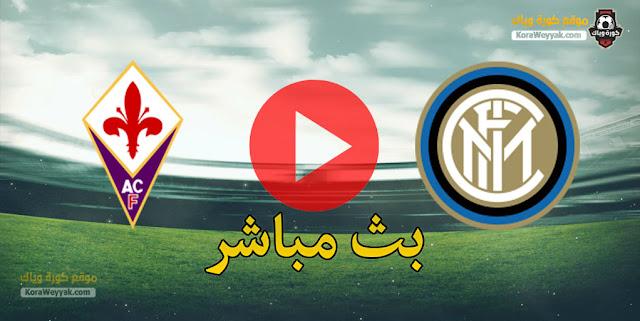 نتيجة مباراة انتر ميلان وفيورنتينا اليوم 13 يناير 2021 في كأس إيطاليا