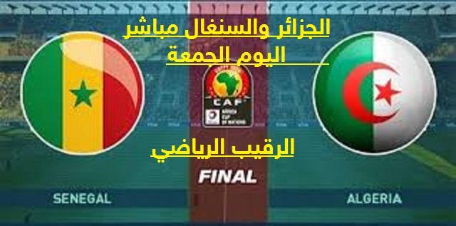 نتجة مباراة الجزائر والسنغال  اليوم 19-7-2019 كاس الامم الافريقية