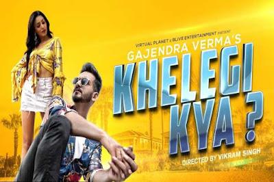 Khelegi Kya Lyrics-Gajendra Verma | FLIP Poster